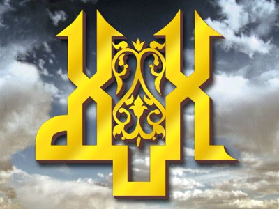 Allah word in arabic