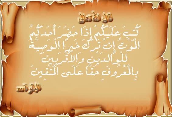Islamic Last Will