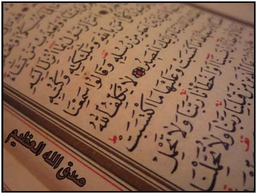 The Quran is the Speech of Allah 3
